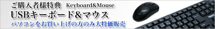 キーボード&マウス