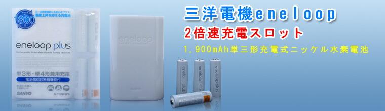 エネループ水素電池充電式セット