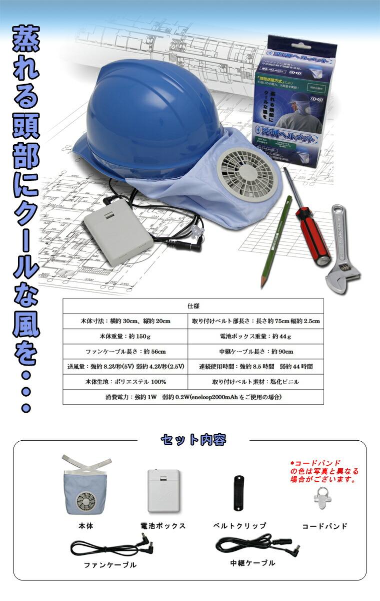 空調ヘルメットHM-AC01の商品説明