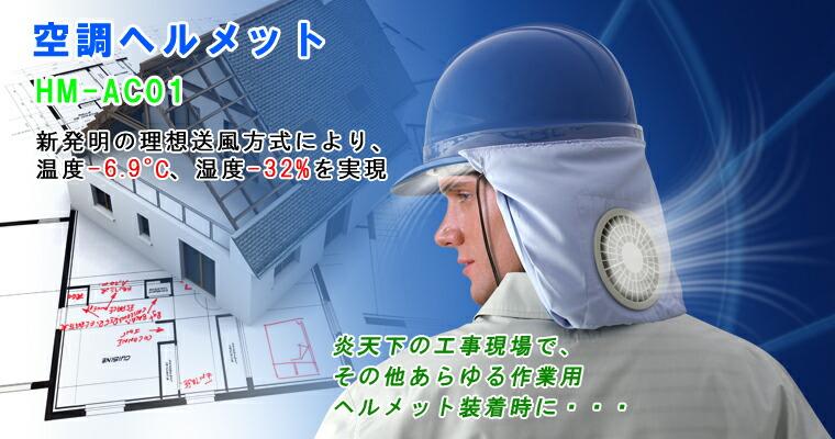 空調ヘルメットHM-AC01商品紹介イメージ