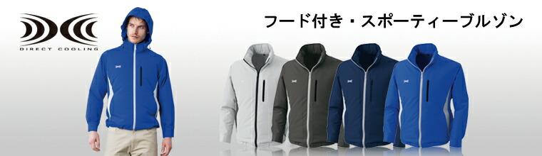 フード付き長袖ブルゾン空調服