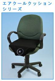 デザインや座り心地にこだわったエアクールクッションシリーズ