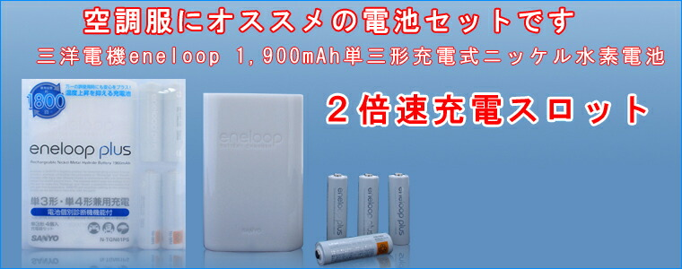 三洋電機eneloop 2000mmA 単三電池