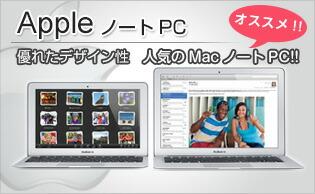 Apple ノートPC