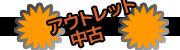 【IT】PCデポ 古物商許可を取得していない可能性が浮上 ネットでの指摘後、店頭やWEBショップから中古品が消える [無断転載禁止]©2ch.net YouTube動画>2本 ->画像>59枚