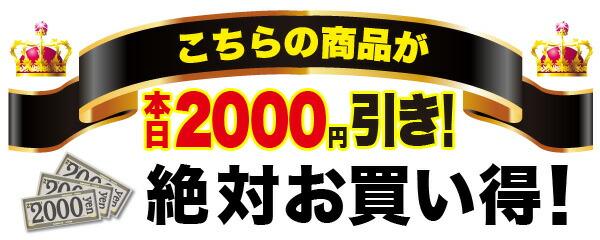 2000��OFF