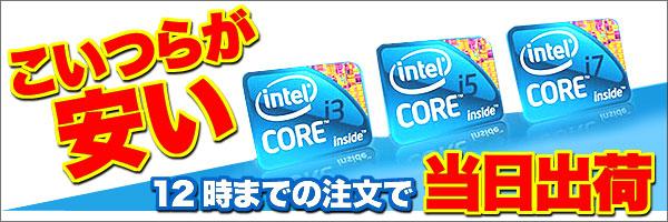 Core i�V���[�Y���ڃp�\�R��