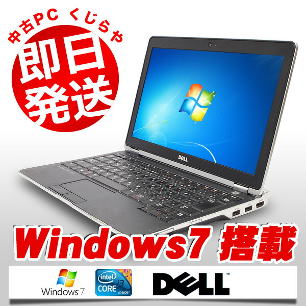 DELL Latitude E6230 Core i3  4GB 12.5型 Windows7 WPS Office 付き