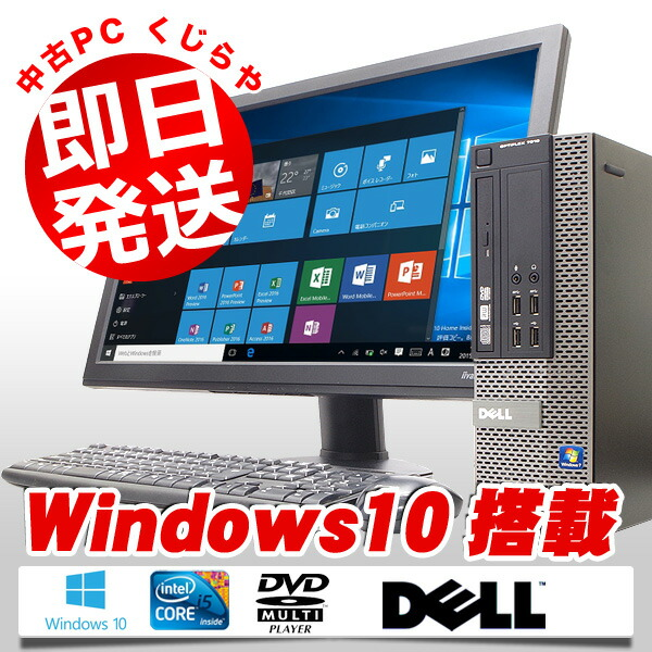 DELL Optiplex 7010SFF Core i5 4GB 23.6型 フルHD DVDマルチ Windows10  B2480HS-B2 WPS Office 付き