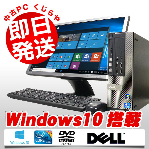 DELL Optiplex 7010SFF Core i5 4GB 24型 WUXGA  DVDマルチ Windows10 hp e241i WPS Office 付き