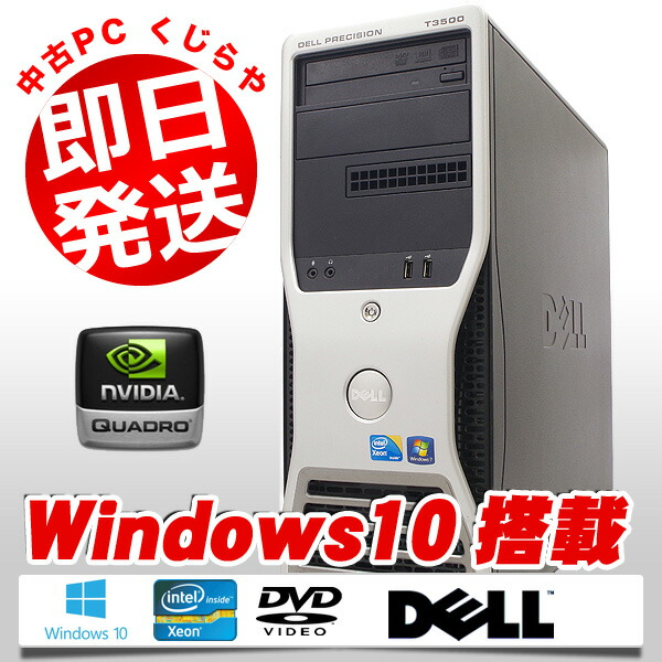 DELL Precision T3500 Xeon 6GB DVD-ROM Windows10 Quadro 600 WPS Office 付き