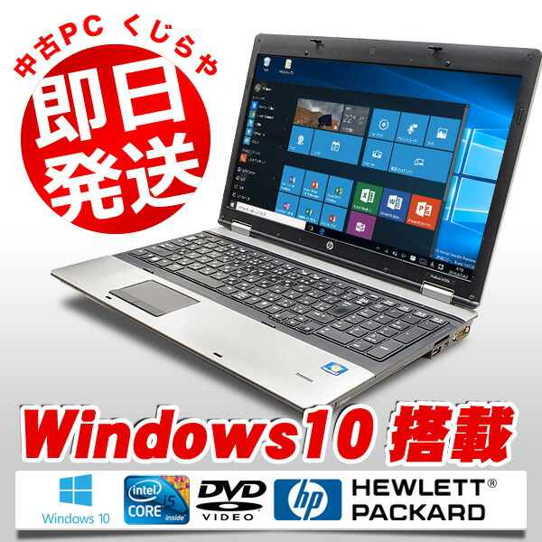 HP ProBook 6550b Core i5  3GB 15.6型 DVD-ROM Windows10 WPS Office 付き