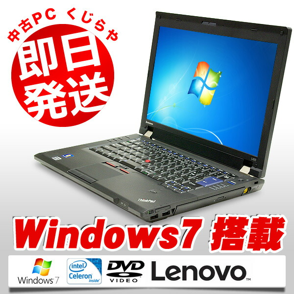 Lenovo ThinkPad L420 Celeron 2GBメモリ 14.1インチ DVD-ROMドライブ Windows7 WPS Office 付き
