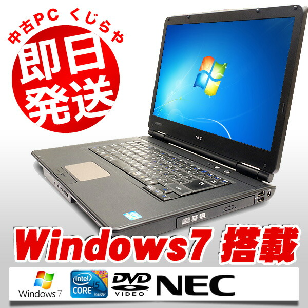 NEC VersaPro VK23T/X-C Core i5  2GB 15.6型 DVD-ROM Windows7 WPS Office 付き