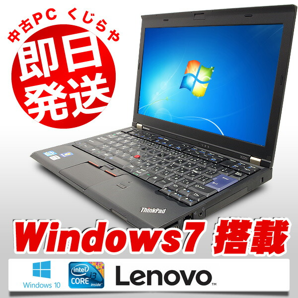 Lenovo ThinkPad X220i Core i3 訳あり 2GB 12.5型 Windows7 WPS Office 付き
