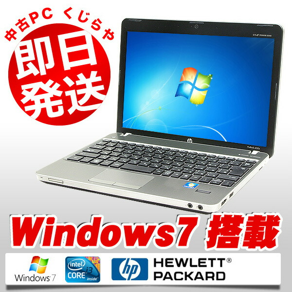 HP ProBook 4230s Core i3  2GB 12.1 Windows7 WPS Office 付き
