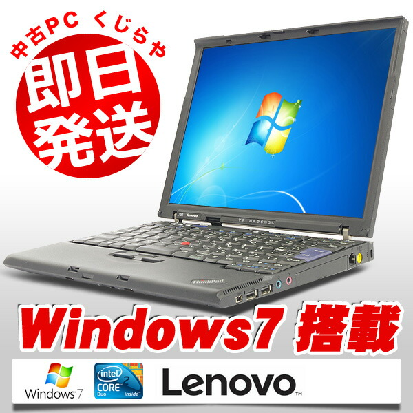 Lenovo ThinkPad X61 Core2Duo  2GB 12.1インチ Windows7 WPS Office 付き