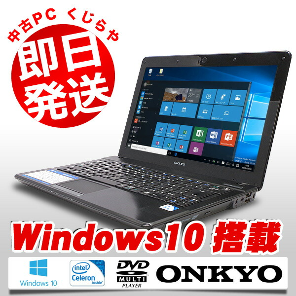 ONKYO M513A5P Celeron Dual-Core 3GB 13.3型 DVDマルチ Windows10 WPS Office 付き