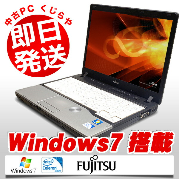 富士通 LIFEBOOK P772/E Celeron Dual-Core 2GB 12.1型 Windows7 WPS Office 付き