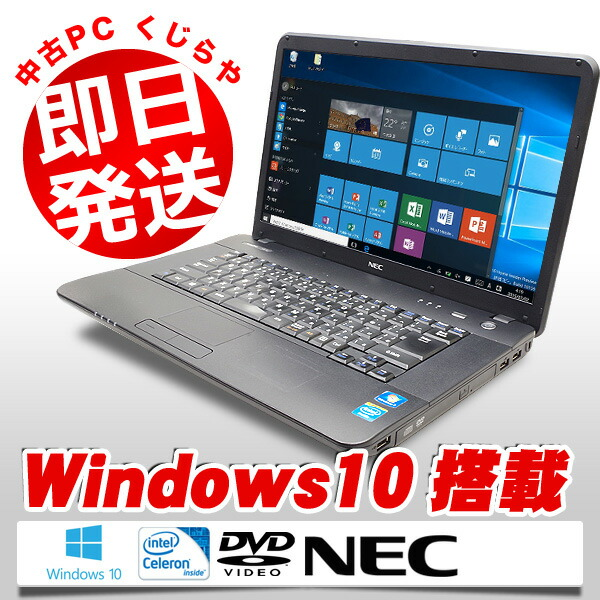 NEC VersaPro VK18E/A-G Celeron Dual-Core  2GB 15.6型 Windows10 WPS Office 付き