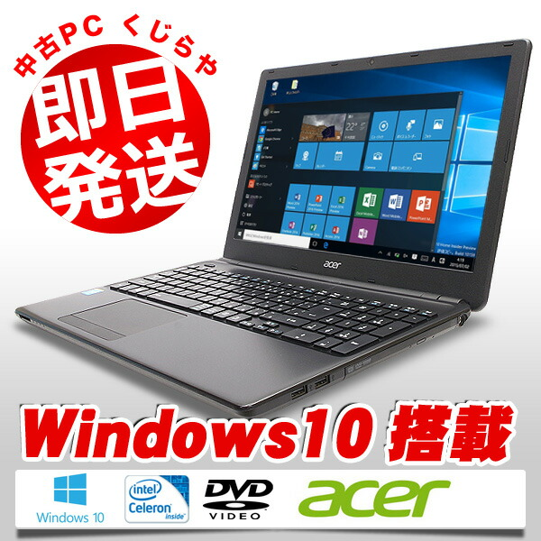 Acer TravelMate TMP255M-H12CL3 Celeron Dual-Core  2GB 15.6型 Windows10 型WPS Office 付き