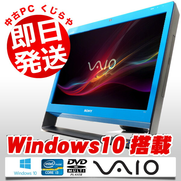SONY VAIO Jシリーズ VPCJ24AJB Core i3 4GB 21.5型 DVDマルチ Windows10 WPS Office 付き