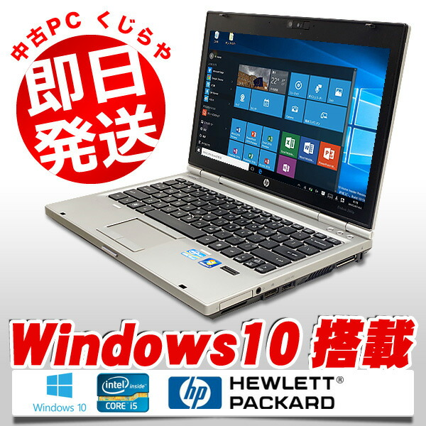 HP EliteBook 2560p Core i5  4GB 12.5型 Windows10 WPS Office 付き