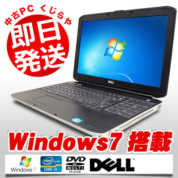 DELL Latitude E5530 Core i3  4GB 15.6インチ DVDマルチ Windows7 WPS Office 付き