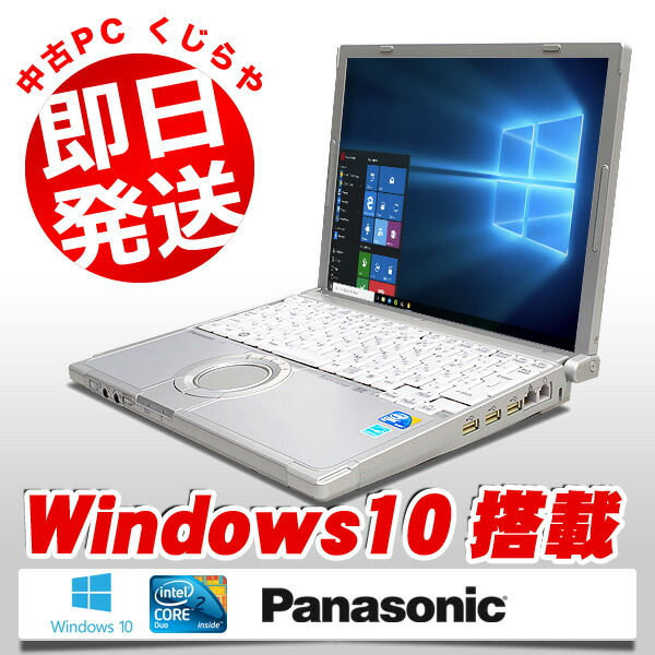 Panasonic Let'snote CF-T8EC6AAS Core2Duo 2GB 12.1インチ Windows10 WPS Office 付き