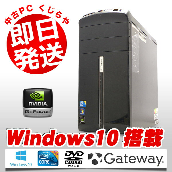 Gateway DX4840N54f/GL Core i5 4GB DVDマルチ Windows10 GT120 WPS Office 付き