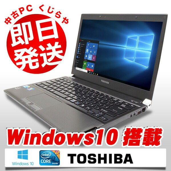 東芝 dynabook R730/B Core i3  4GB 13.3型 Windows10 WPS Office 付き