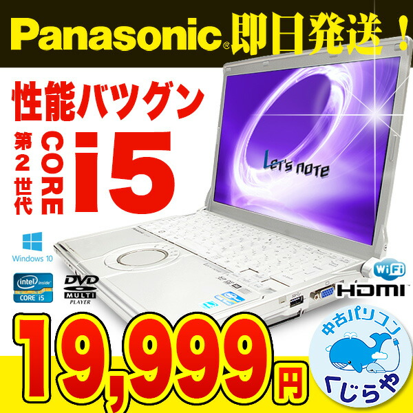 Panasonic Let'snote CF-S10CW Core i5 4GBメモリ 12.1インチ DVDマルチ Windows10 Office 付き