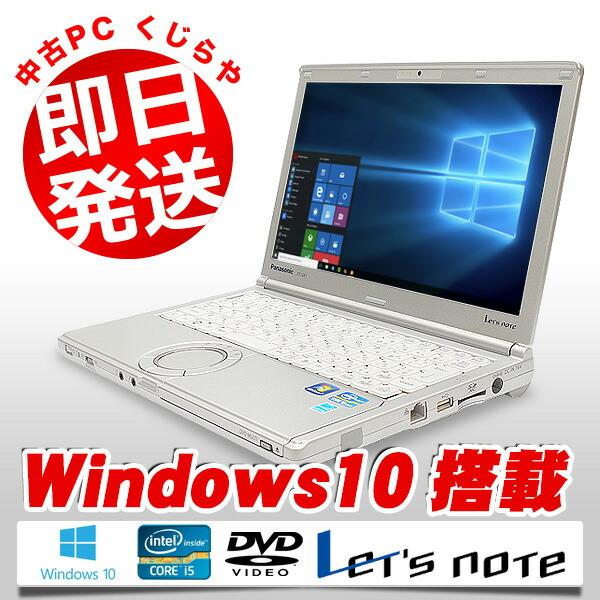 Panasonic Let'snote CF-SX1 Core i5  4GBメモリ 12.1インチ Windows10 Office 付き