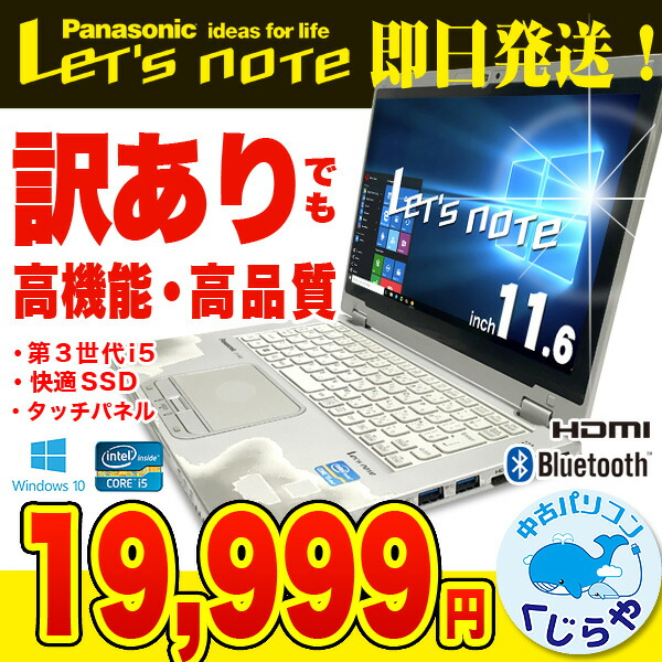Panasonic Let'snote CF-AX2 Core i5  4GBメモリ 11.6インチ Windows10 Office 付き