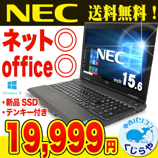 NEC VersaPro VK20E/X-J Celeron Dual-Core 4GBメモリ 15.6インチ Windows10 テンキー Office 付き