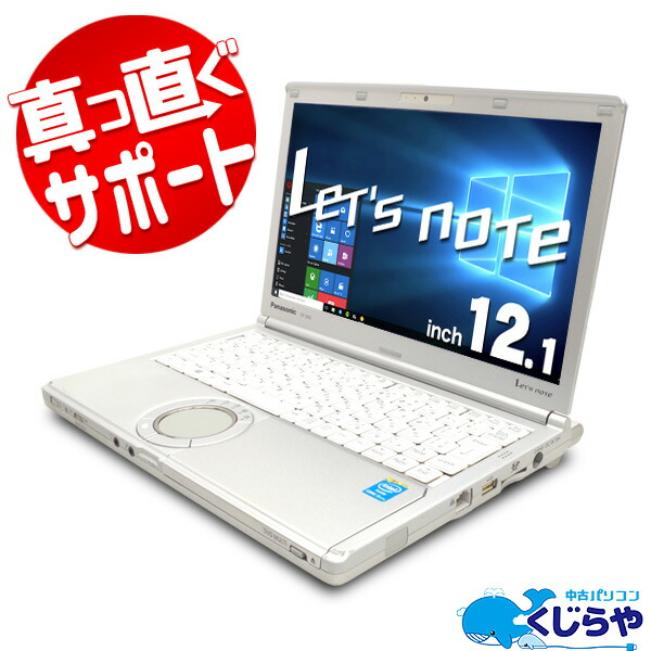Panasonic Let'snote CF-SX3EDHCS Core i5  4GBメモリ 12.1インチ Windows10 Office 付き