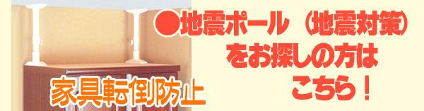 ●家具転倒防止ポール(地震対策)をお探しの方ははこちら●