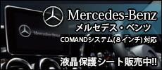 メルセデス・ベンツ COMANDシステム(8インチ)