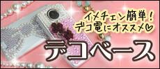 デコベース−デコ電にオススメ☆
