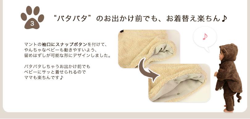 日本製あったかベビーマント(ポンチョ)