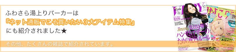 出産祝い楽天売れ筋No.1  受賞バスローブ