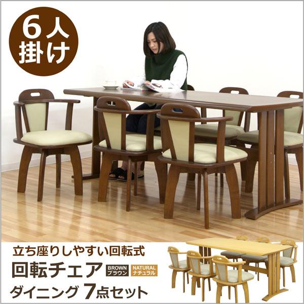 ダイニングセット ダイニングテーブルセット 7点セット 6人掛け 回転チェア 木製 北欧 シンプル モダン 食卓セット