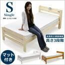 ベッド シングル シングルベッド マット付き マットレス すのこ 宮付き ベーシック すのこベッド ナチュラル ライトブラウン ホワイト 選べる3色