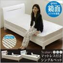 ベッド シングル シングルベッド すのこベッド マットレス付き 鏡面 光沢 ツヤあり 白 青 ピンク 姫系 棚付き コンセント付き
