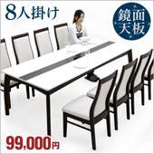 ダイニングテーブルセット ダイニングセット 9点セット 8人掛け テーブル幅220cm ホワイト 白 鏡面仕上げ 光沢あり ツヤあり 艶有り ハイバック 合成皮革 PVC 合皮 北欧