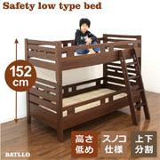 2段ベッド 二段ベッド 本体 ベッド ベット すのこベッド 子供 キッズ家具 コンパクト ロータイプ 階段 シンプル モダン 北欧 木製 送料無料