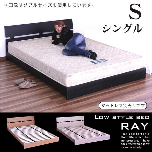 ローベッド シングルベッド ベッド シングル すのこベッド ホワイト ナチュラル ウェンジ 選べる3色 ベッドフレーム フレームのみ ヘッドボード パネル すのこ スノコ 木製 人気 ベーシック シンプル モダン おしゃれ