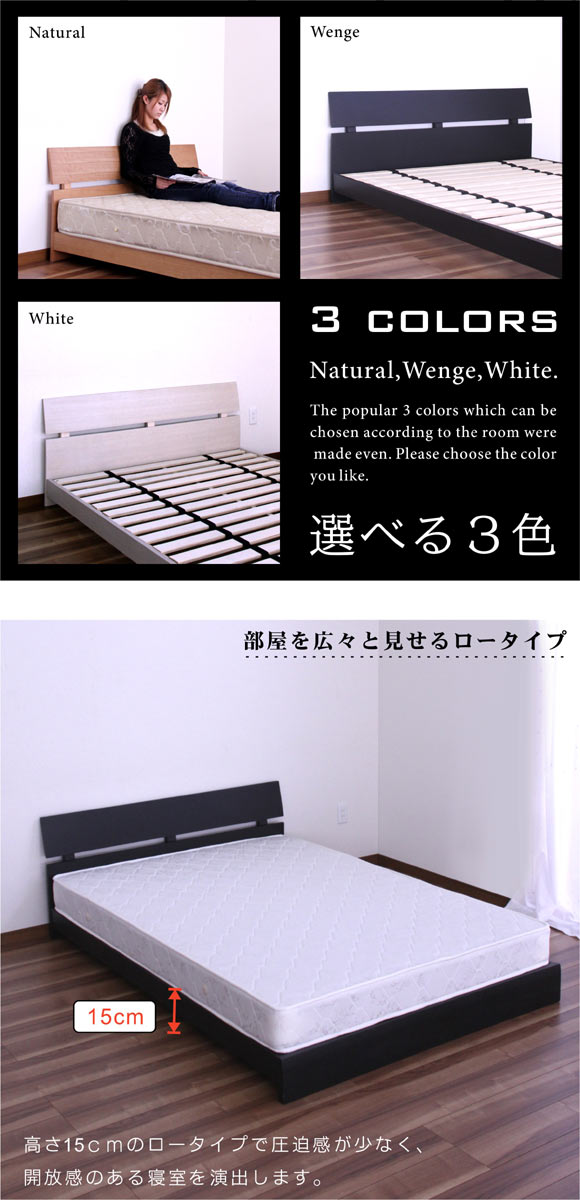 セミダブルベッドローベッドフロアベッド【マットレス付き】ベッドベットすのこベッドベッドフレーム木製シンプルモダン【家具通販】