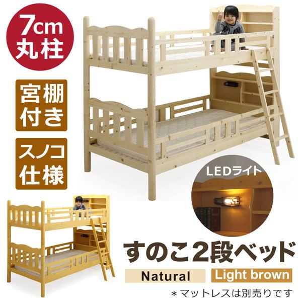段ベッド 二段ベッド ベッド すのこベッド 本体 幅110cm 高さ180cm 宮付き ライト付き はしご付き 耐震金具付き 丸柱