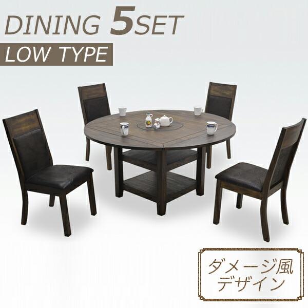 ダイニング5点セット<BR>丸テーブル・ロータイプ
